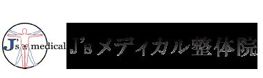 平塚で整体を受けるなら【口コミランキング1位】J'sメディカル整体院 ロゴ