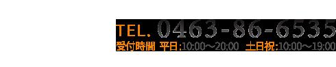 平塚で整体を受けるなら【口コミランキング1位】J'sメディカル整体院 お問い合わせ