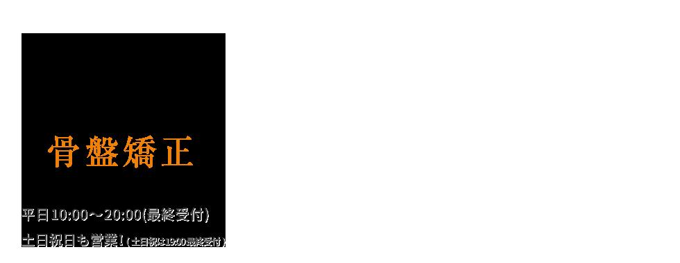平塚で整体を受けるなら【口コミランキング1位】J'sメディカル整体院 メインイメージ